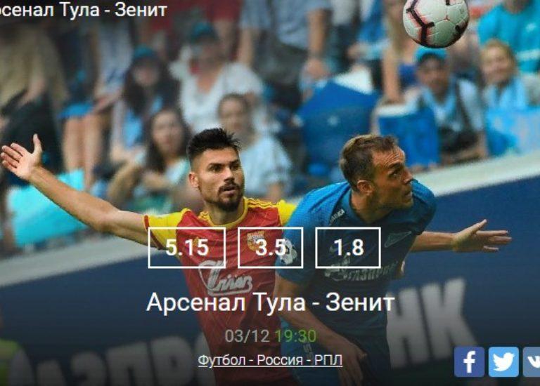 Арсенал Тула — Зенит