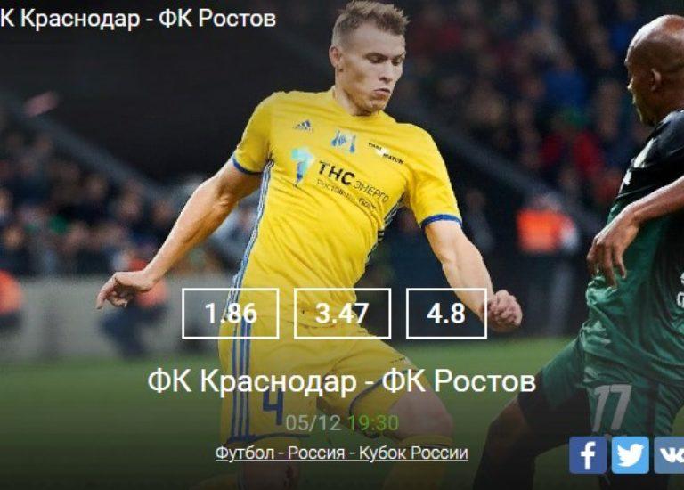 Краснодар — Ростов