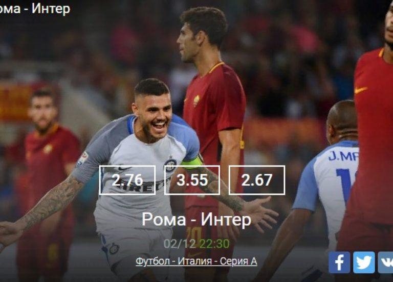 Рома — Интер