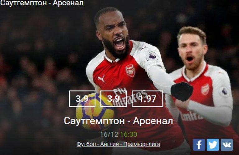 Саутгемптон — Арсенал