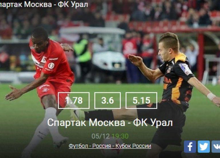 Спартак Москва — Урал