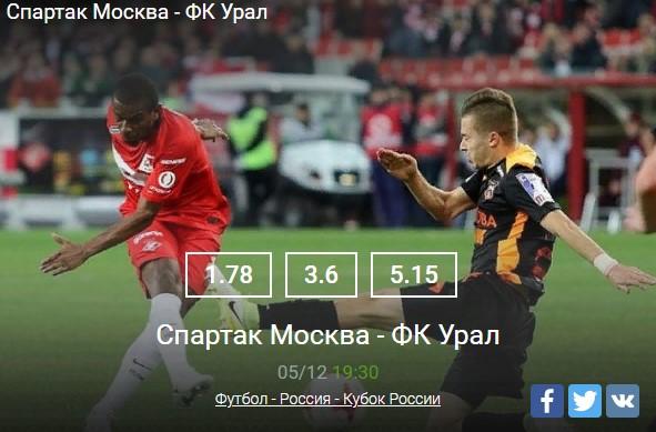 Футбол - Россия - Кубок России