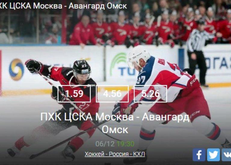 ЦСКА Москва — Авангард Омск