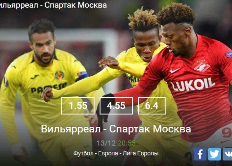 Вильярреал — Спартак Москва