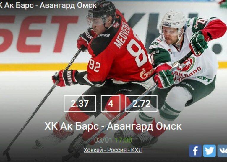 ХК Ак Барс — Авангард Омск