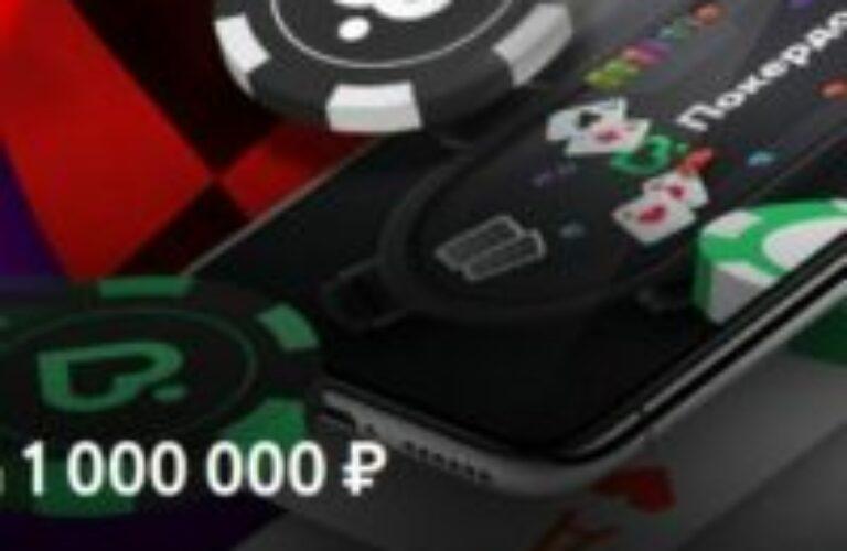Мобильная рейк-гонка на 1 000 000 ₽