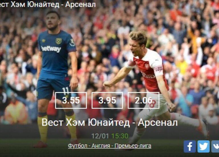 Вест Хэм Юнайтед — Арсенал