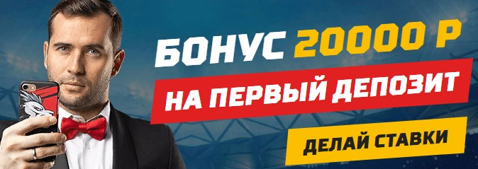 20 000 рублей на первое пополнение в БК Леон