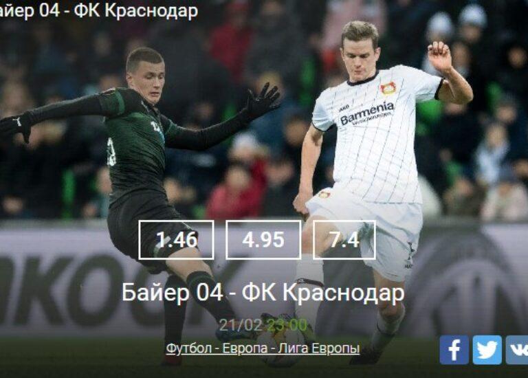 Байер 04 — ФК Краснодар