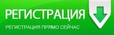 knopka-registratsii-2