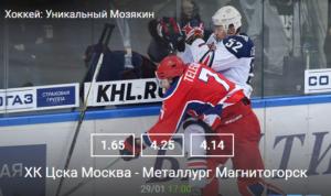 ХК «Металлург» обыграл команду «ЦСКА» в матче КХЛ