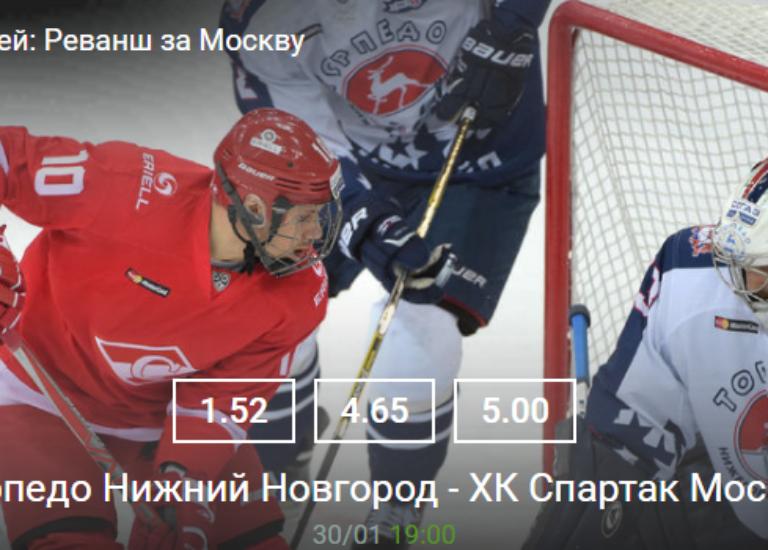 Торпедо Нижний Новгород – ХК Спартак Москва 30/01 19:00