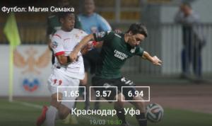 Краснодар-Уфа