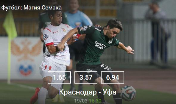 Краснодар-УфаСпорт, ставки