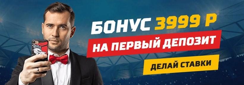 Официальный букмекер БК Леон