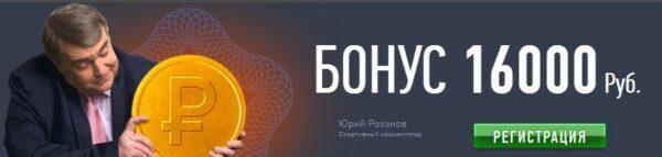 Бесплатная ставка 1000 рублей