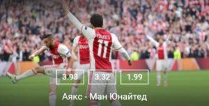 Аякс – Манчестер Юнайтед счет 0 : 2 встреча проходила 24 мая 2017Спорт, ставки