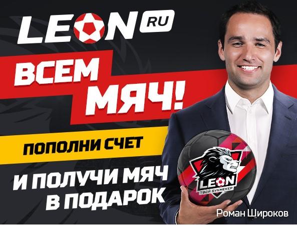 Фирменный мяч БК Леон: успей забрать свой подарок