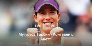 Теннис МугурусаСпорт, ставки
