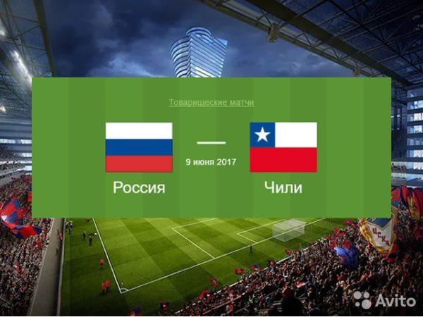 Россия — Чили 09/06 19:00