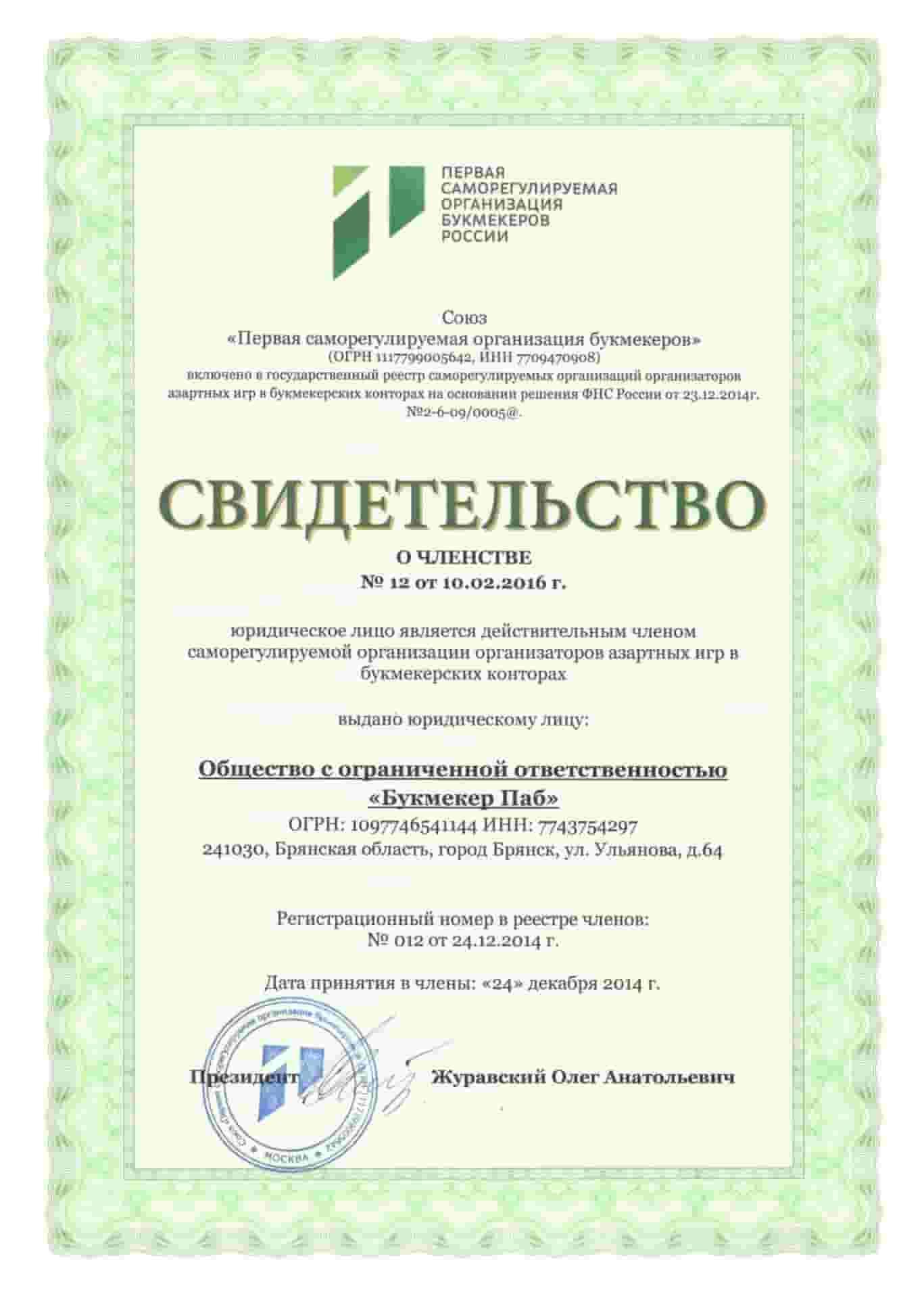 Лицензия на осуществление букмекерской деятельности БК 1ХСтавка