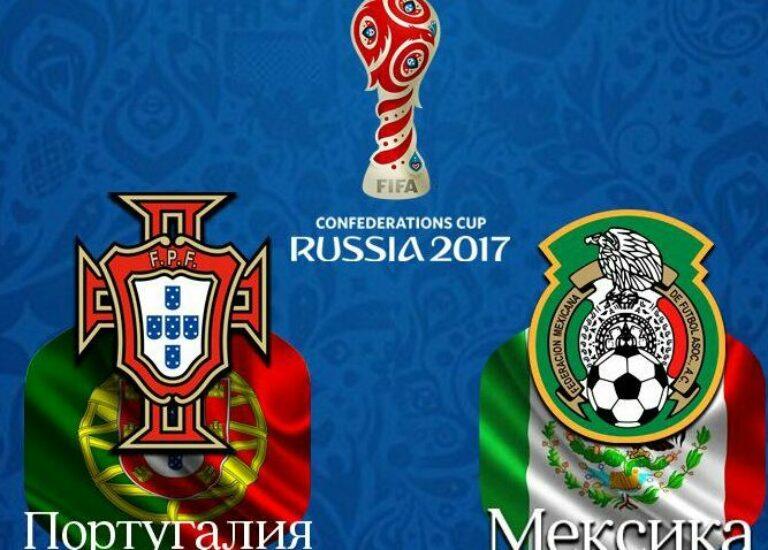 Португалия – Мексика Кубок ФИФА