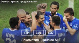 Матч Динамо Москва - Локомотив МоскваСпорт, ставки