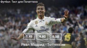 Прогноз на матч Реал Мадрид - ТоттенхэмСпорт, ставки