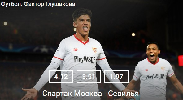 Матч Спартак Москва - СевильяСпорт, ставки
