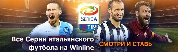 На сайте БК Winline смотрите все серии Итальянского футболаСпорт, ставки