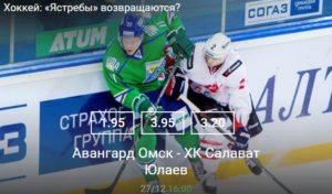 Хоккей Авангард Омск - Салават ЮлаевСпорт, ставки