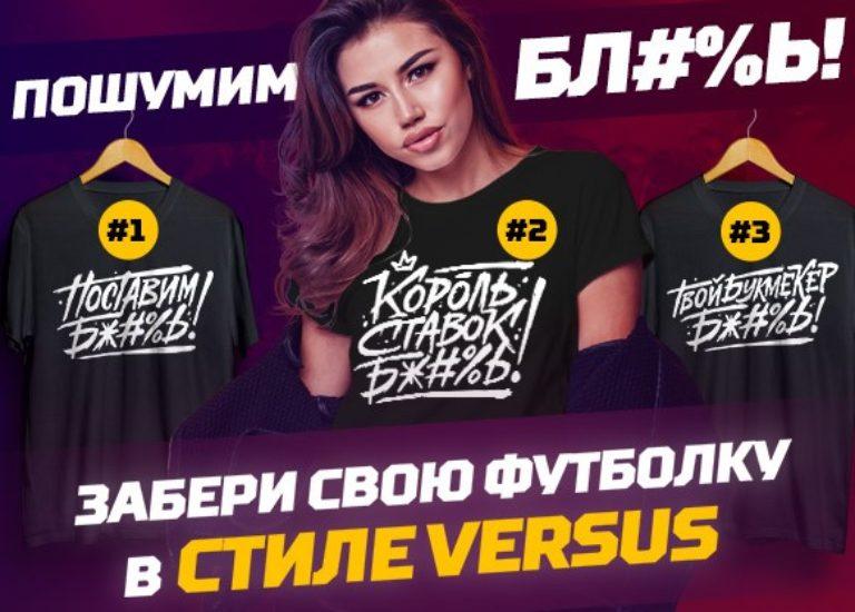 """Хочу футболку Versus"" от клуба Leon"