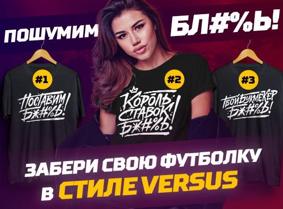 Эксклюзивные футболки в стиле «Versus» от БК «Леон»Спорт, ставки
