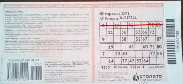 """Как выиграть в первом туре """"Русского лото""""Спорт, ставки"""