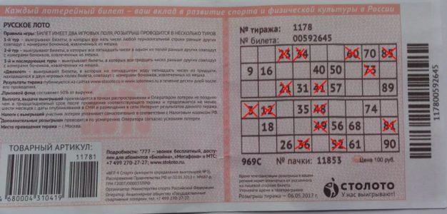 "Билет ""Русского лото"" тираж №1212Спорт, ставки"