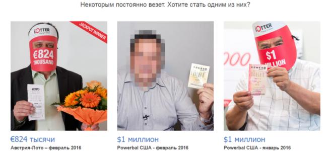 Победители мировых лотерейСпорт, ставки