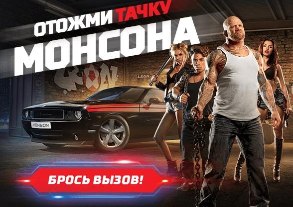 Победитель получит автомобиль Dodge Challenger от БК ЛеонСпорт, ставки