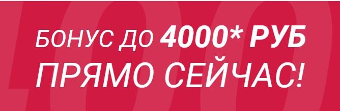 1XСТАВКА бонус 4000 рублейСпорт, ставки