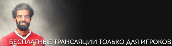 Трансляция ЧМ 2018 бесплатно