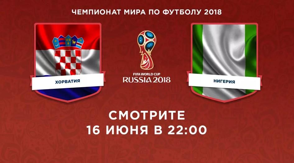 Хорватия - НигерияСпорт, ставки