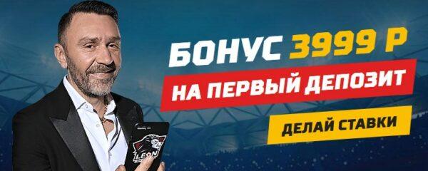 ЛЕОН БК БОНУС 3999