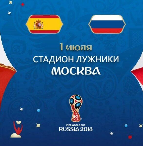 Россия-Испания
