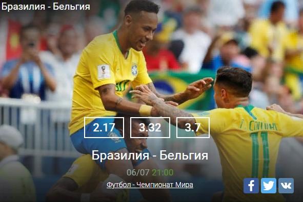 Бразилия - БельгияСпорт, ставки