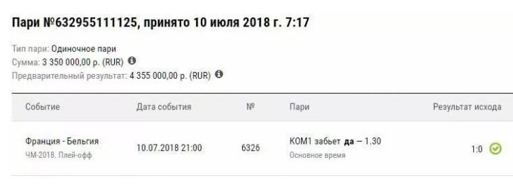 Лига ставок победа 4,3 миллиона рублейСпорт, ставки