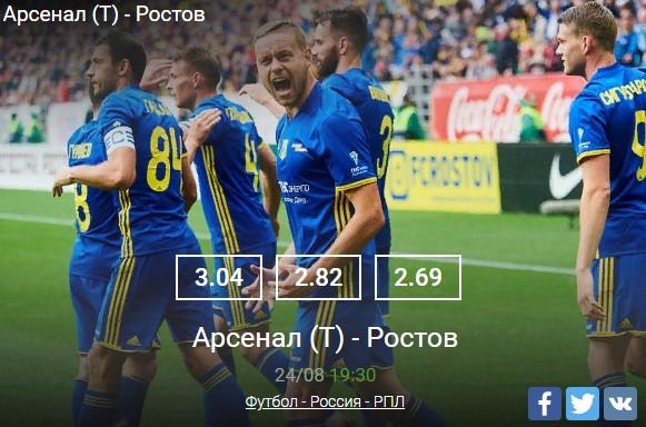 Арсенал - Ростов 24.08Спорт, ставки