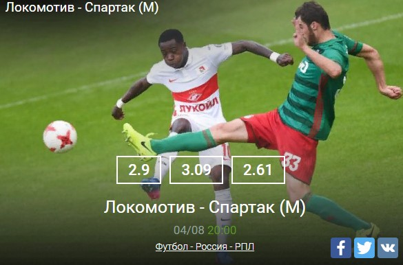 Локомотив - Спартак МоскваСпорт, ставки
