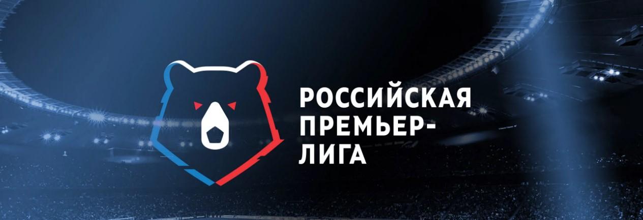 Российская премьер лига 2018-2019