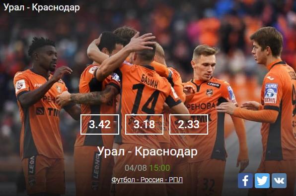 Урал - Краснодар 04.08Спорт, ставки
