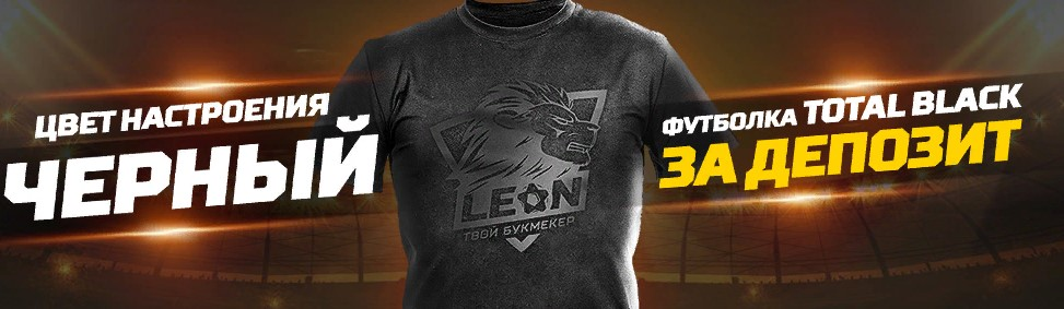 Черная футболка от БК ЛеонСпорт, ставки