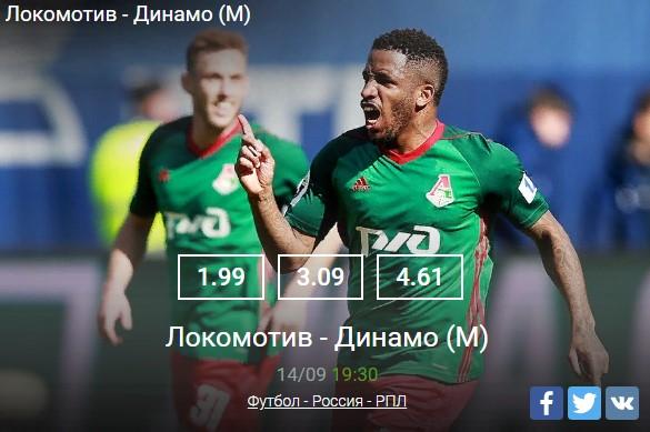 Локомотив - Динамо МоскваСпорт, ставки